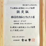 ぎふ建設人材育成リーディング企業 ゴールドランク認定!